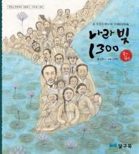 나라빚 1300(꿈꾸는 우리역사 그림책 5)(양장본 HardCover)