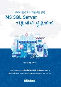 MS SQL Server 기본에서 실무까지(데이터 분석가와 개발자를 위한)