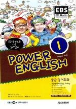 POWER ENGLISH(방송교재 2008년 01월)