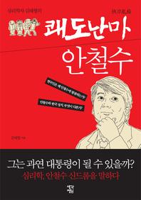 심리학자 김태형의 쾌도난마 안철수