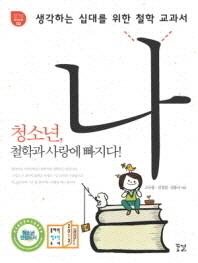 나(생각하는 십대를 위한 철학 교과서)(꿈결 청소년 교양서 시리즈 꿈의 비행 3)(체험판)
