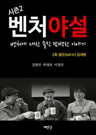 벤처야설 시즌 2. 2화 셀잇(Sell it!) 김대현