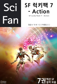 SF 럭키팩 7: Action