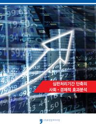 심판처리기간 단축의 사회·경제적 효과분석