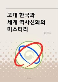 고대 한국과 세계 역사신화의 미스터리