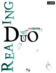 DUO Reading(고급편)