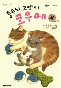 줄무늬 고양이 코우메. 4