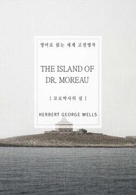 모로박사의 섬
