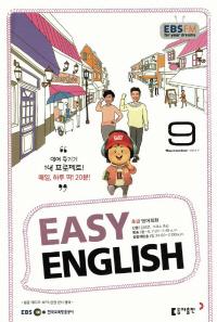 EASY ENGLISH(방송교재 2017년 9월)