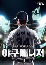 야구 매니저. 11(완결)