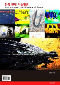 한국 현대 미술평론 Contemporary Art Review of Korea