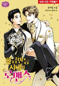 황금만능 시대의 로맨스. 1