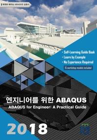 엔지니어를 위한 ABAQUS