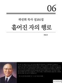곽선희 목사 설교 6집 - 흩어진 자의 행로(통합권)