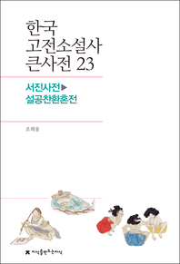 한국 고전소설사 큰사전 23 서진사전-설공찬환혼전