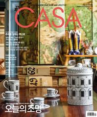 CASA LIVING 2018년 12월호(월간)