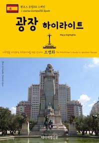 원코스 유럽101 스페인 광장 하이라이트 서유럽을 여행하는 히치하이커를 위한 안내서