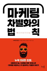 마케팅 차별화의 법칙(동영상 수록 멀티eBook)(체험판)