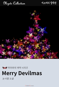Merry Devilmas (메리 데빌마스) - 악마와의 계약 시리즈