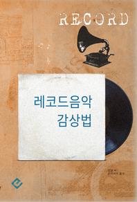 레코드음악 감상법