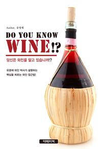 당신은 와인을 알고 있습니까!? DO YOU KNOW WINE!?
