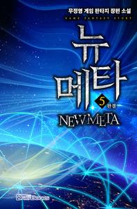 뉴 메타. 5(완결)