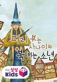 피리 부는 사나이와 북 치는 소년(e오디오북)