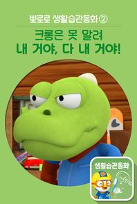 뽀로로 생활습관동화② 크롱은 못 말려. 내 거야, 다 내 거야!(e오디오북)