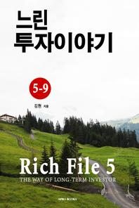 Rich File(리치파일) 5-9
