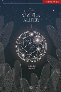 알리페르. 1
