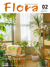 월간 FLORA 2020년 02월호