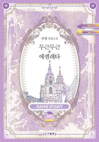 두근두근★에펠레타(개정판). 10(외전)