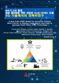 MATLAB활용 범용 필터링을 위한 새로운 SLM-UFMC 모델 5G 기술에서의 전력비연구