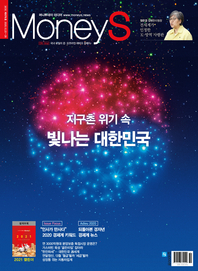 머니S 2020년 12월 676호 (주간지)