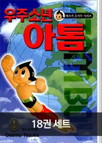 우주소년 아톰 18권 완결 세트