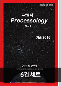 과정학 Processology 6권세트