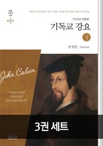 기독교강요 상중하 3권 세트