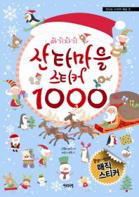 산타마을 스티커 1000(아기자기)(신나는 스티커 세상 2)