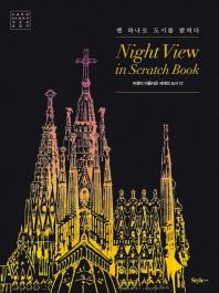 나이트 뷰 인 스크래치 북(Night View in Scratch Book): 야경이 아름다운 세계의 도시 12
