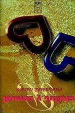 [해외]Romeo y Julieta (Paperback)