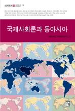세계정치 10 : 국제사회론과 동아시아