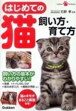 [해외]はじめての猫飼い方.育て方