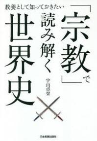 [해외]「宗敎」で讀み解く世界史 敎養として知っておきたい
