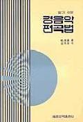 경음악 편곡법(알기쉬운)(3판)