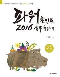 파워포인트 2016 실무 활용하기(쉽게 배우는 시리즈 7)