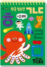 한글 연습장: ㄱㄴㄷ(My Little Tiger)(두뇌 연습장 19)(스프링)