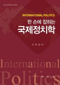 한 손에 잡히는 국제정치학