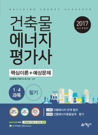 건축물에너지평가사 1과목, 4 과목 필기 핵심이론+예상문제(2017)(개정판)
