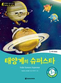 태양계의 슈퍼스타(Solar System Superstar)(CD1장포함)(똑똑한 영어 읽기 Wise & Wide Level 3-6)