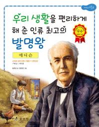 에디슨: 우리 생활을 편리하게 해 준 인류 최고의 발명왕(2판)(저학년 교과서 위인전 6)
